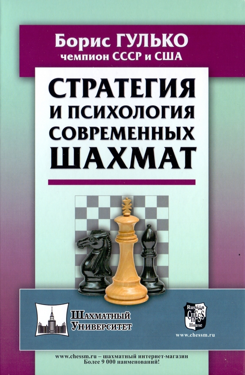 Strategy and Psychology of Modern Chess
