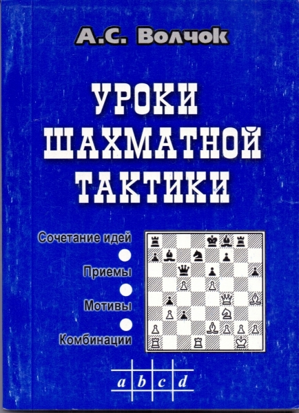 Chess tactics lessons. Part 2. Intensive course. The combination of ideas. Receptions Motives. Combinations