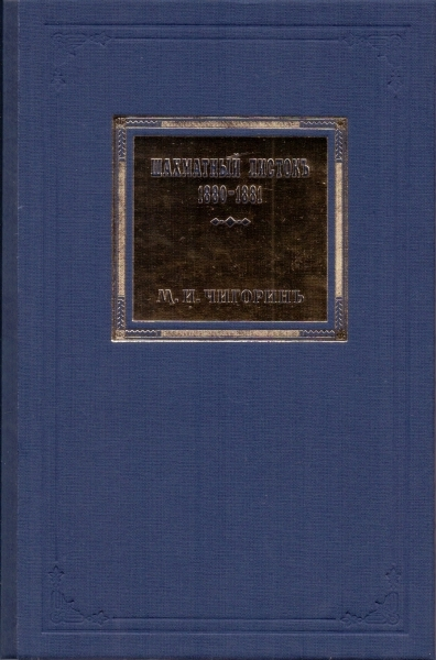 Checkerboard 1880-1881. Volume III (facsimile gift edition)
