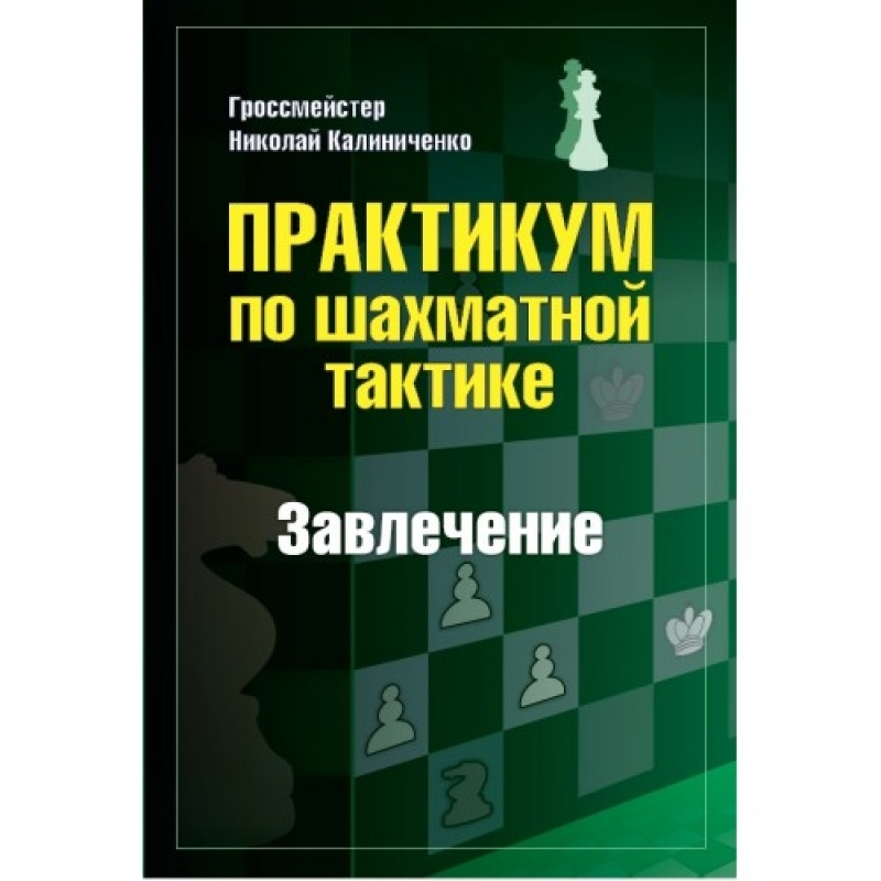 Workshop on chess tactics. Attraction