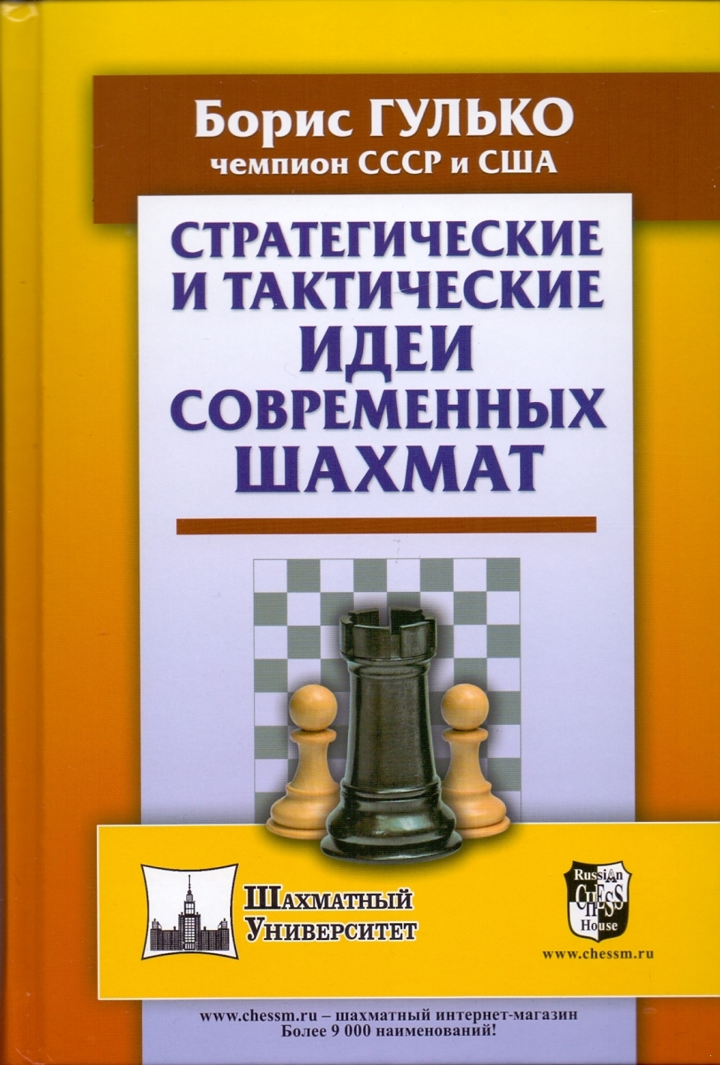 Strategic and tactical ideas of modern chess