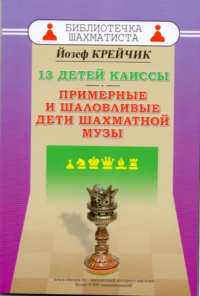 13 children of Kaissa. Exemplary and playful children of chess muse (edited by world champion in chess composition O. Pervakova)