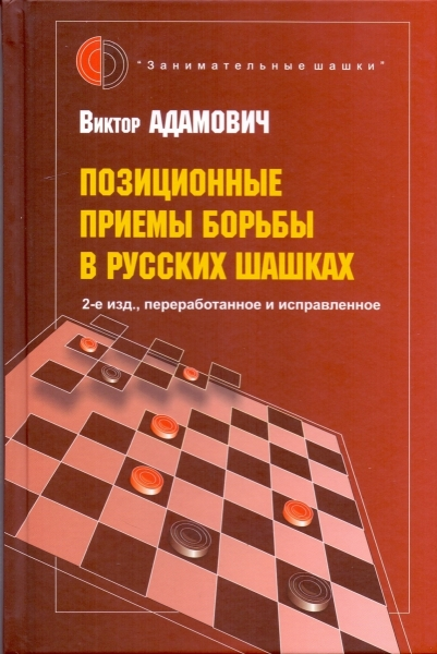 Positional methods of struggle in Russian drafts. 2nd ed., Revised and corrected