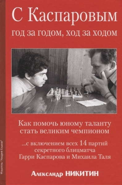 With Kasparov year after year, move by move