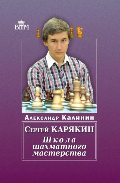 Sergey Karyakin. School Of Chess Skills