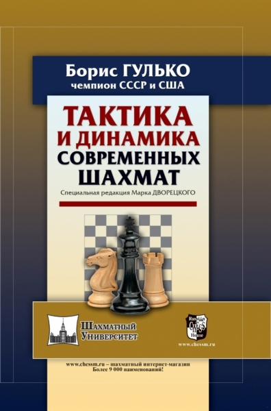 Tactics and dynamics of modern chess