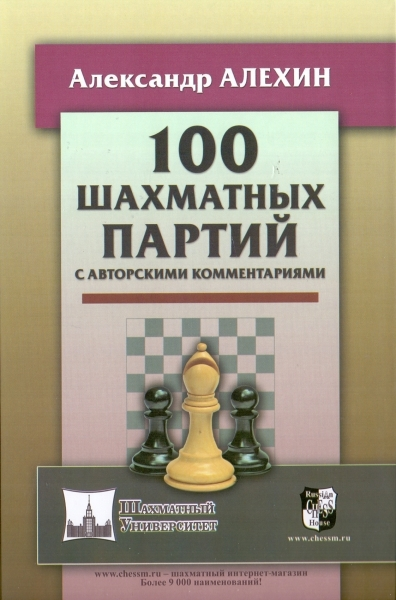100 chess games with copyright comments