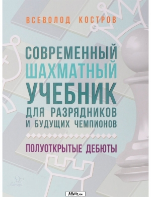 Modern chess textbook for sportsmen and future champions. Half Open Debuts