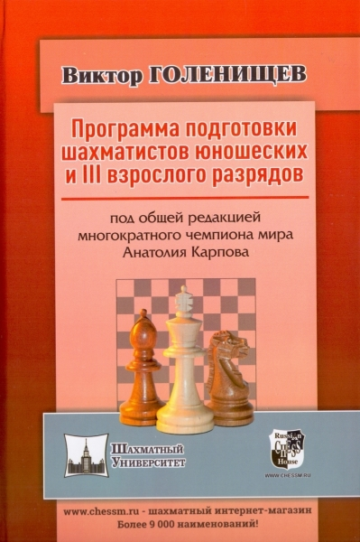 Youth and 3 Adult Chess Training Program