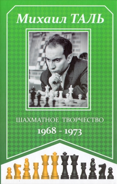 Chess creativity 1968 - 1973