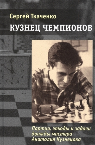 Blacksmith of Champions. Games, studies and problems by twice master Anatoly Kuznetsov