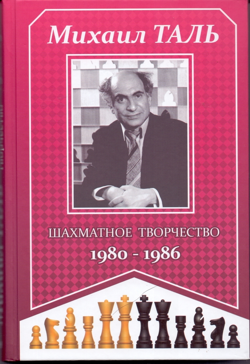 Chess creativity 1980-1986