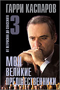 My great predecessors T. 3: From Petrosyan to Spassky
