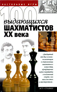 100 outstanding chess players of the twentieth century