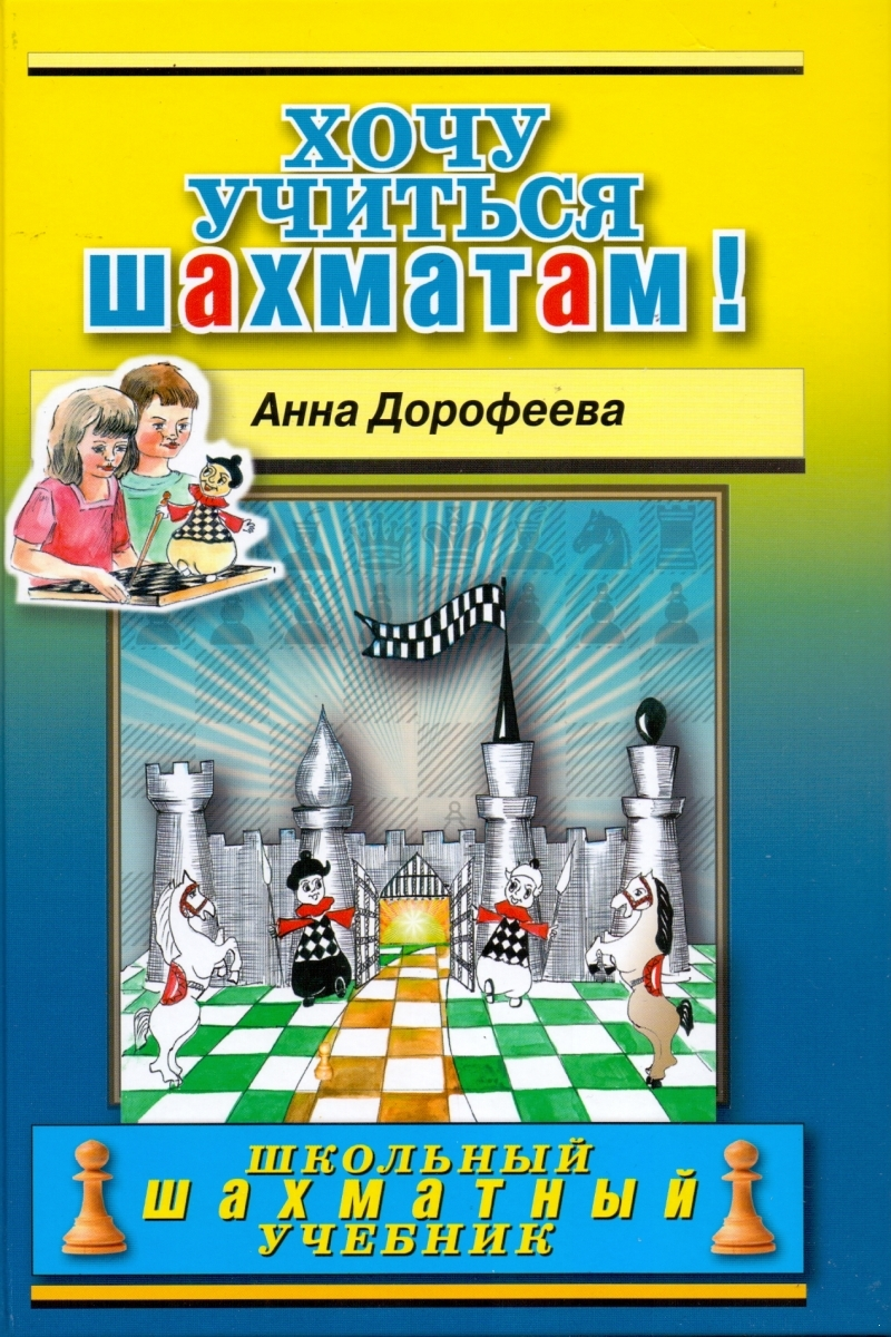 I want to learn chess