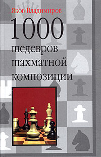 1000 masterpieces of chess composition