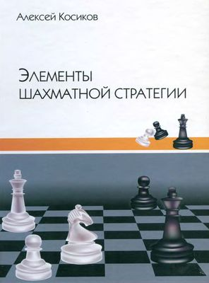 A. Kosikov. Elements of a chess strategy