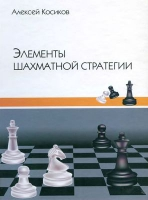 A. Kosikov. Elements of chess strategy