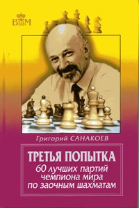 The third attempt. 60 best games of the world champion in correspondence chess.