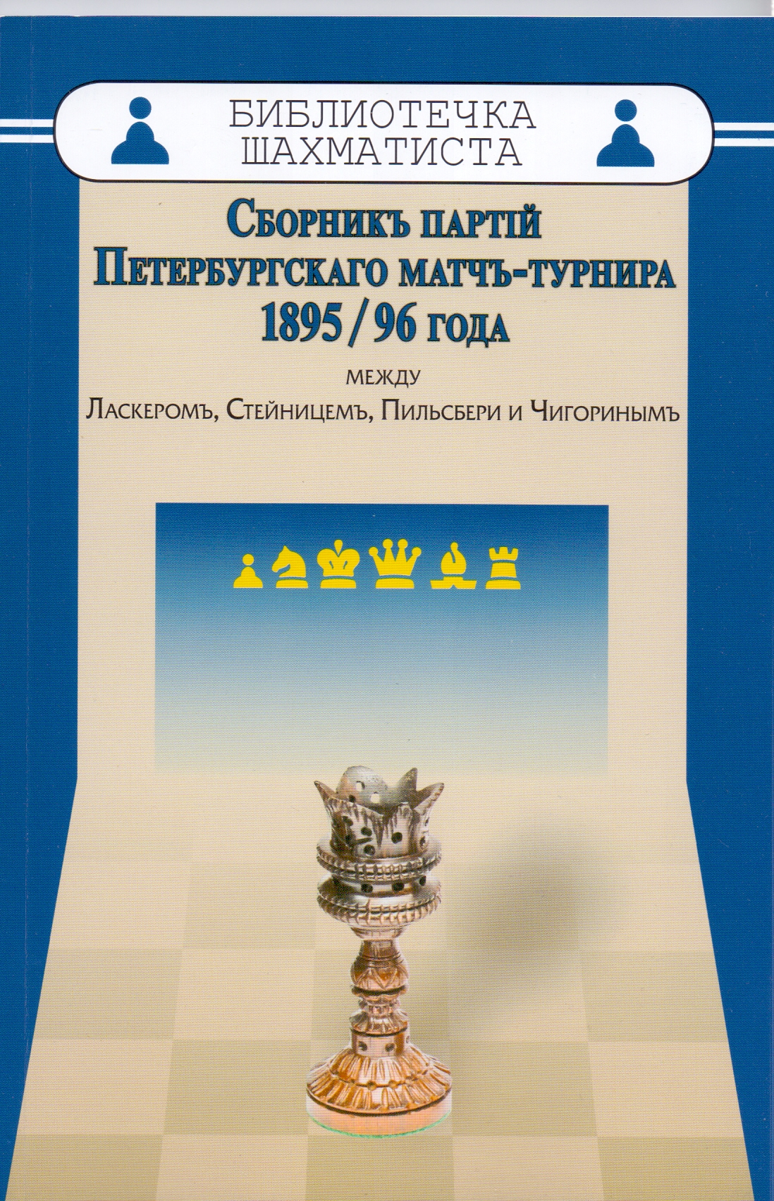 Collection of games of the Petersburg match tournament of 1895-96