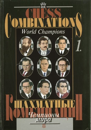 Chess Combinations. World Champions. Vol. 1 (Steinitz-Petrosian)