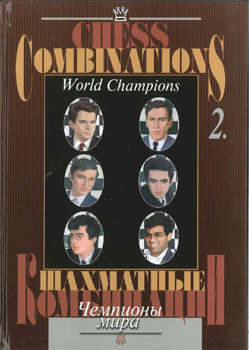 Chess Combinations. World Champions. Vol. 2 (Spassky-Anand)