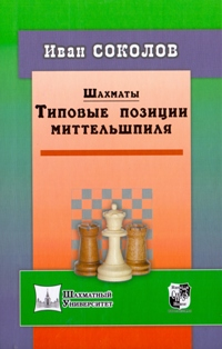 Chess. Typical positions of middlegame