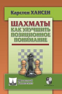Chess. How to Improve Positional Understanding
