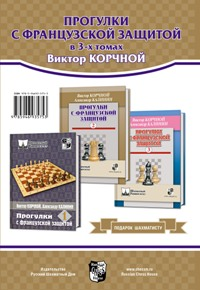 A gift to the chess player! Walking with the French defense in 3 volumes