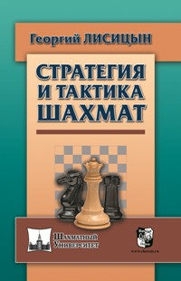 Strategy and tactics of chess