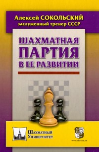 The chess game in its development
