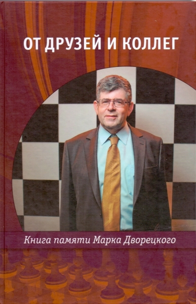 From friends and colleagues. Book of Memory of Mark Dvoretsky