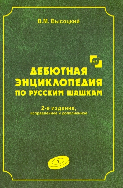 Debut encyclopedia on Russian drafts. Volume 1