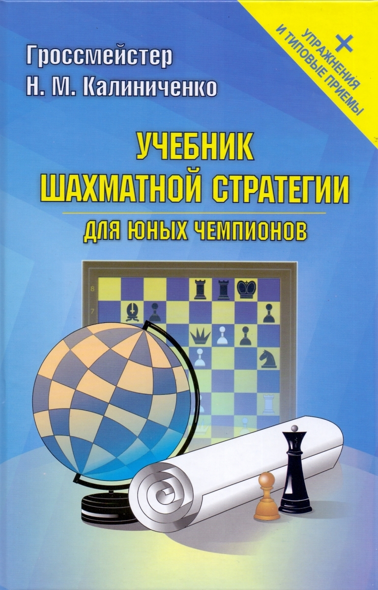 The textbook of chess strategy for young champions + exercises and typical techniques