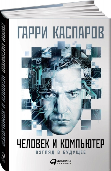 Garry Kasparov. Man and computer. A look into the future