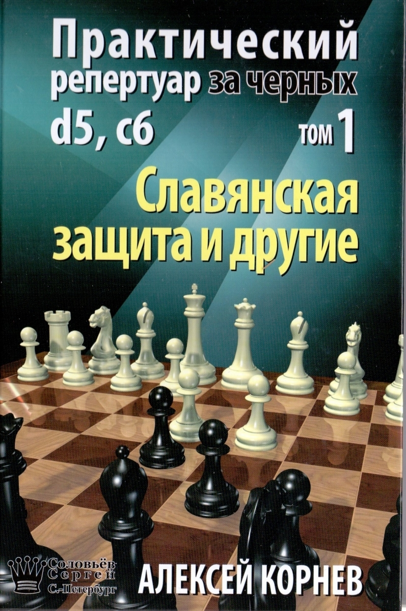 Practical repertoire for black. Volume 1. Slavic protection and others