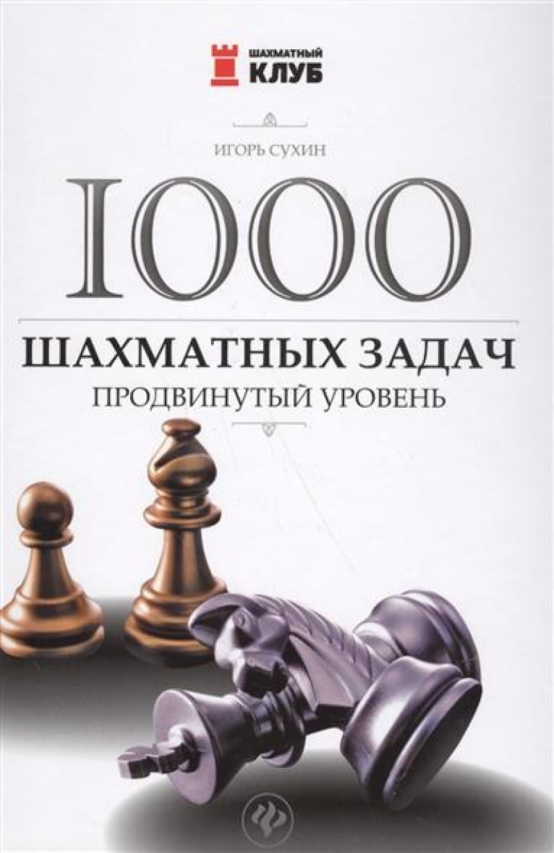 1000 chess problems: advanced level
