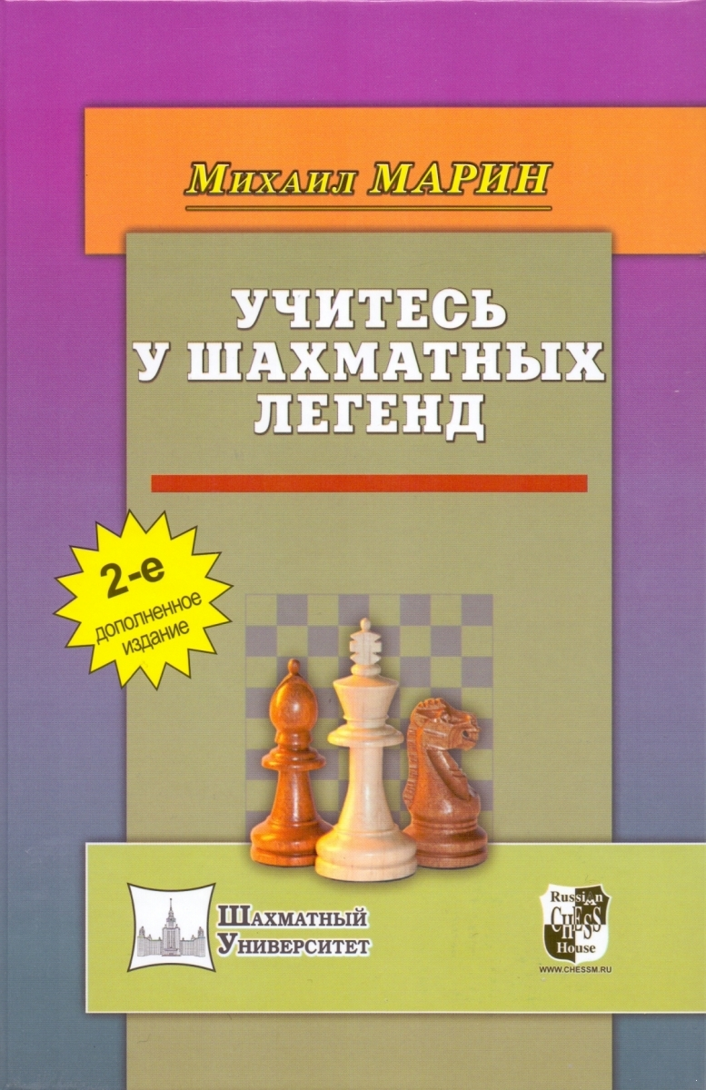 Learn from chess legends