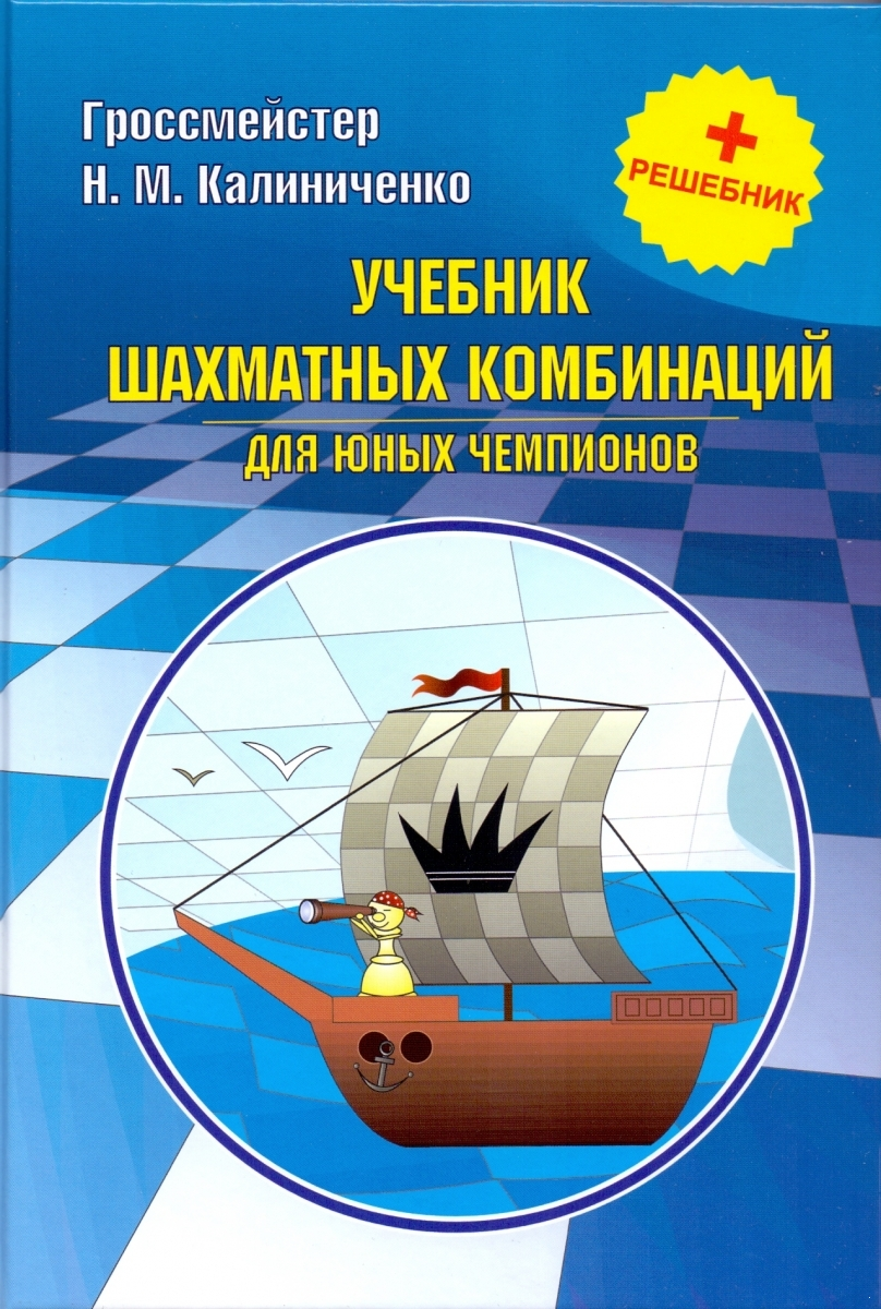 A textbook of chess combinations for young champions + reshashnik
