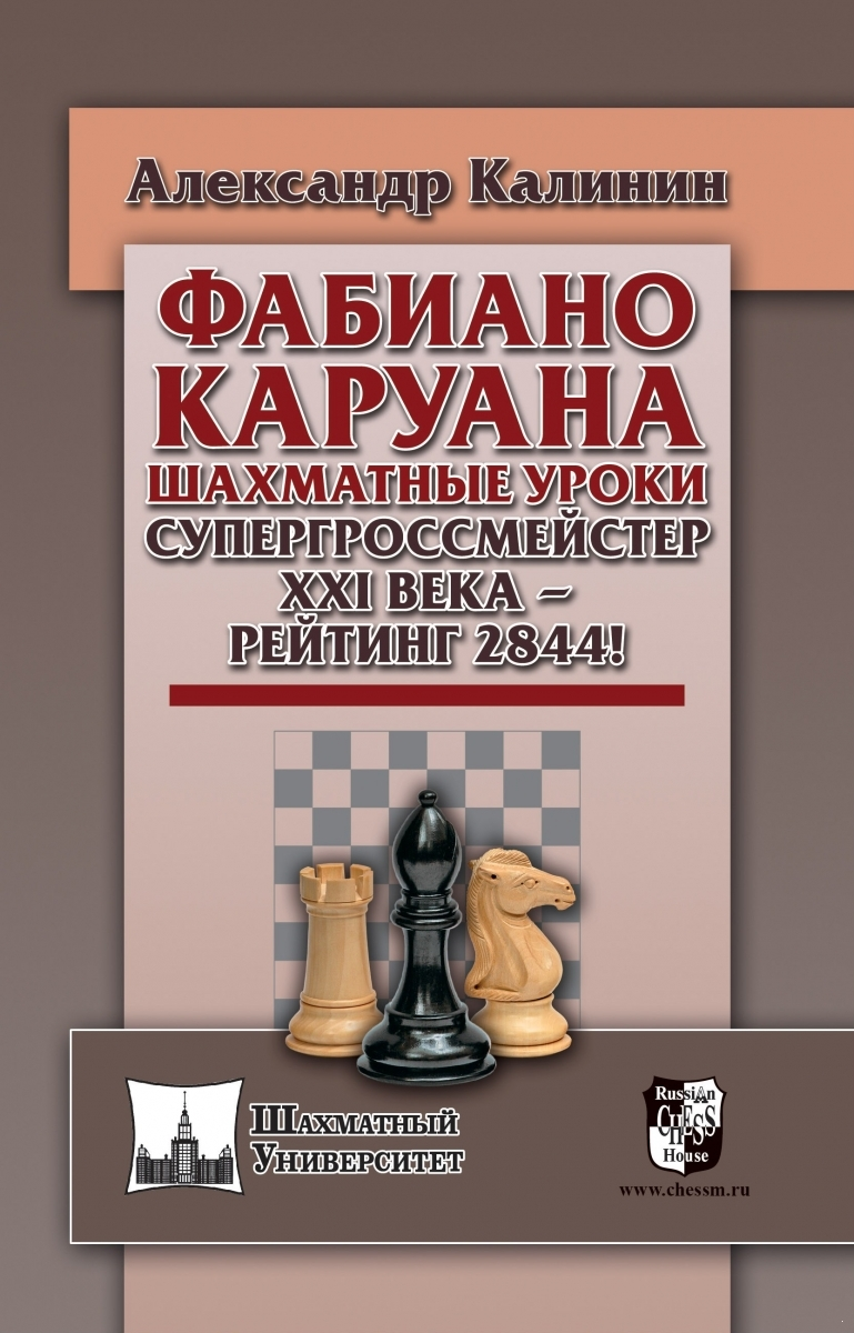 Fabiano Caruana. Chess lessons. Supergrossmeyster of the XXI century - a rating of 2844!