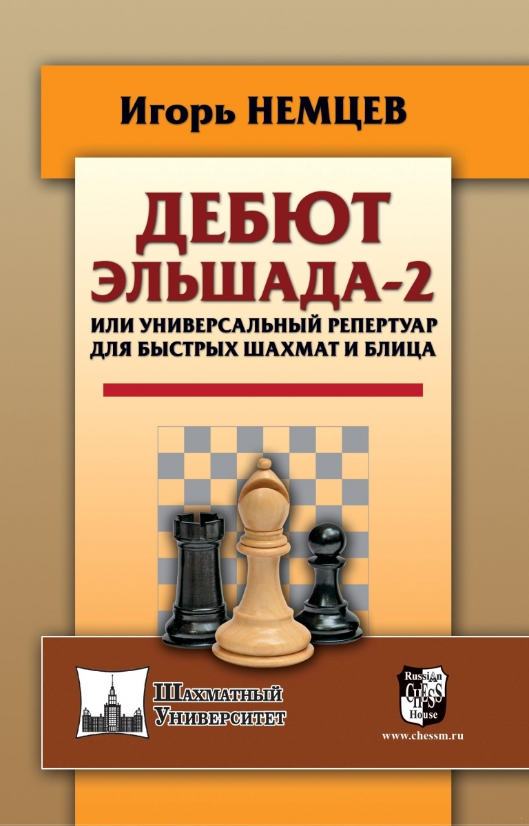 Debut Elshad-2 or a universal repertoire for fast chess and blitz