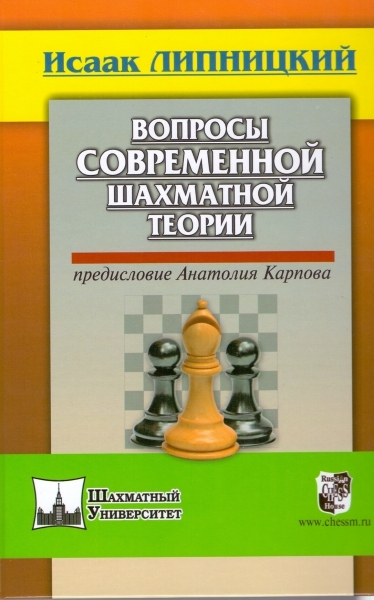 Questions of modern chess theory