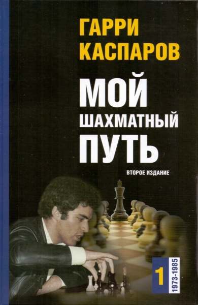 My chess path. Volume 1 (1973-1985) The second edition.