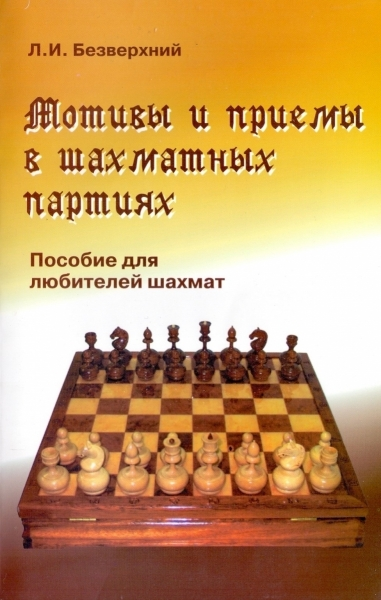 Motives and techniques in chess games. A handbook for chess fans