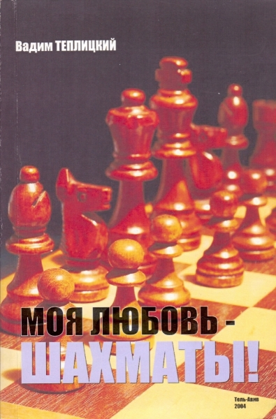 My love is chess! Chess historian notes