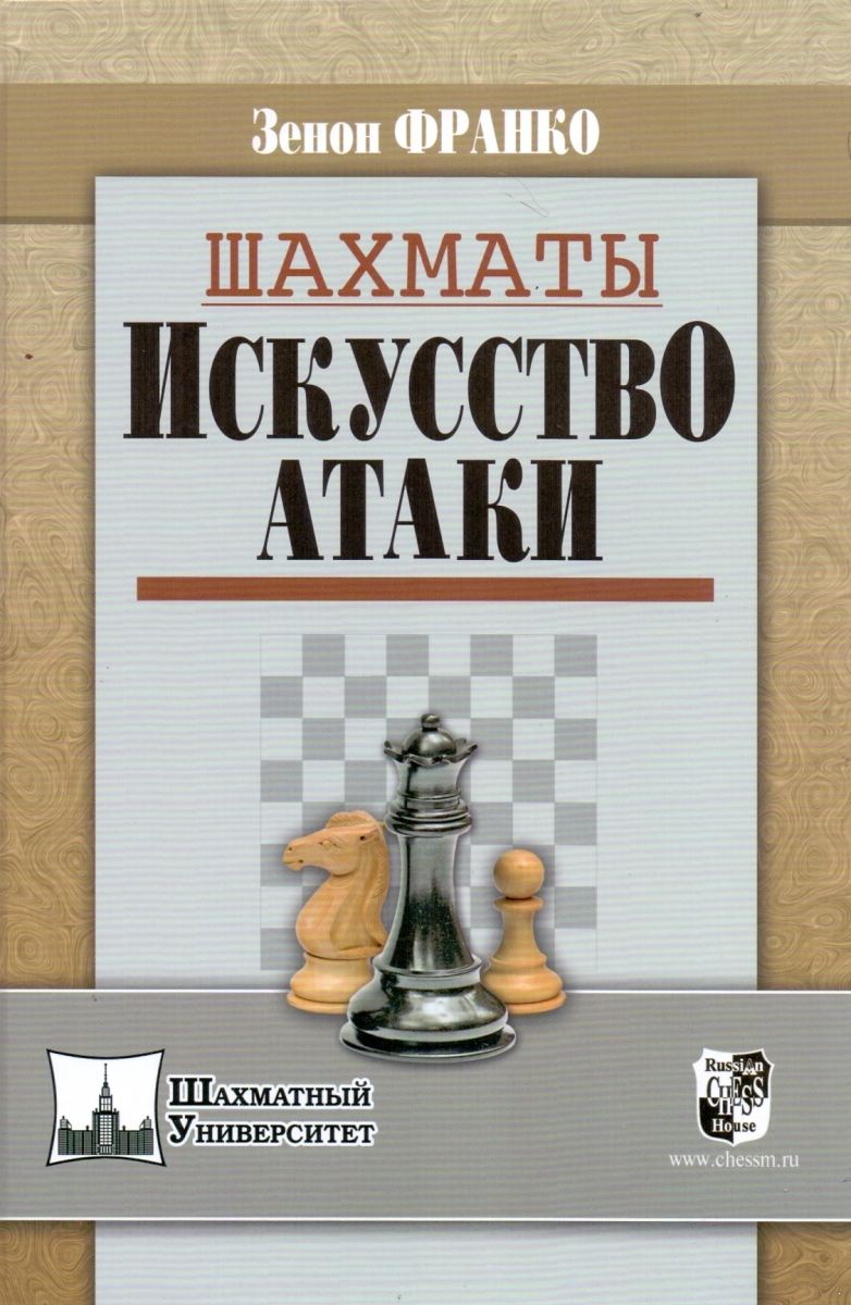 Chess. Art of attack