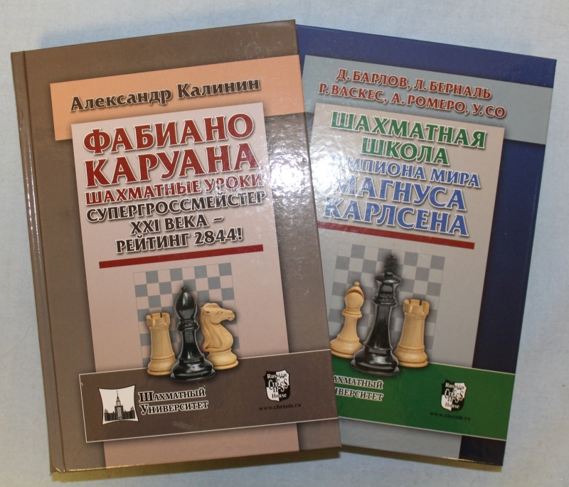 20% discount on a set of 2 books participants mast for the title of world chess champion Magnus Carlsen and Fabiano Caruana