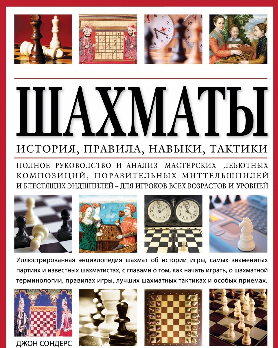 Chess. History, rules, skills and tactics