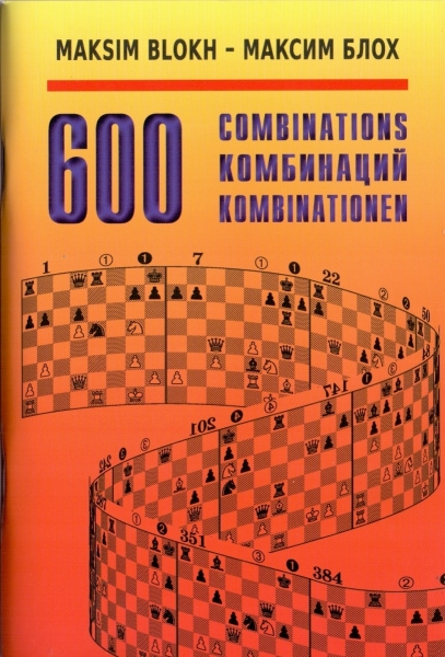 600 combinations. Tutorial. For general education and sports schools, universities, chess teams out-of-school institutions and self-education