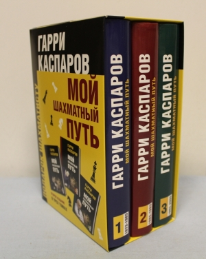 A gift to a chess player. Garry Kasparov. My chess way in 3 volumes. Gift wrapped.